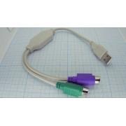 ПЕРЕХОДНИК ML-A-040  USB- PS/2