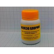 ЖЕЛЕЗО хлорное  0,25 кг