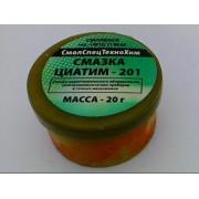 СМАЗКА ЦИАТИМ-201 20гр  морозостойкая