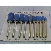 НАБОР абразивных-корундовых шарошек по камню 4-10мм голубой 10 предметов