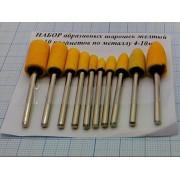 НАБОР абразивных шарошек желтый по металлу 4-10мм  10 предметов