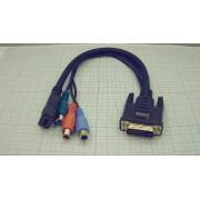 КОНВЕРТЕР 17-6833  DVI гн. - HDMI гн. + 3RCA гн.